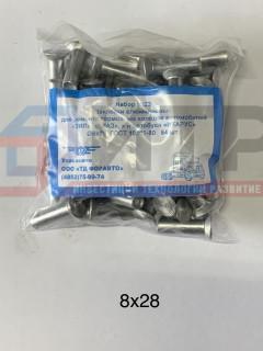 Заклепки алюминиевые ф8х28мм (64шт.), , компл